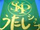 小林正観さんが代表の(株)SKPから贈られた看板